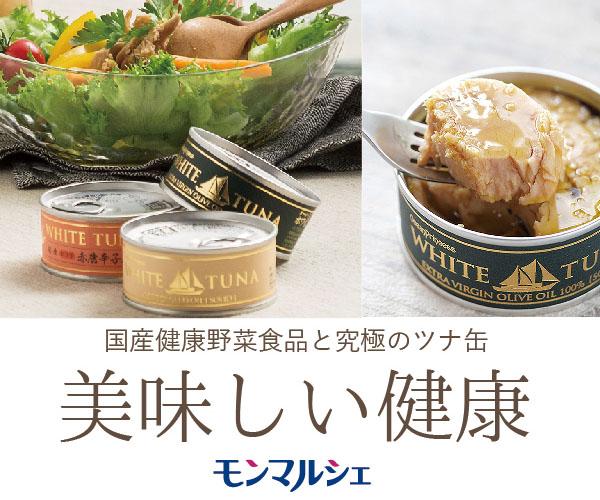 高級缶詰ギフト・お取り寄せ専門店「オーシャンプリンセス」