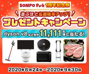 アンケート回答で人気の家電をプレゼント【SOMPO Park】