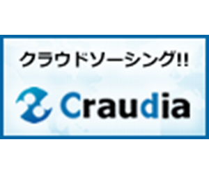 在宅ワークや内職支援サービスの【クラウディア】はワーカー手数料業界最安値!