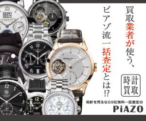 9社一括査定!腕時計の買取なら【ピアゾ(PiAZO)】