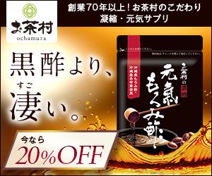 【送料無料&20%オフ】もろみ酢パワーでスッキリ!「お茶村の濃縮元気もろみ酢」