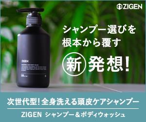 次世代型の全身洗える頭皮ケアシャンプー【ZIGEN シャンプー&ボディウォッシュ】