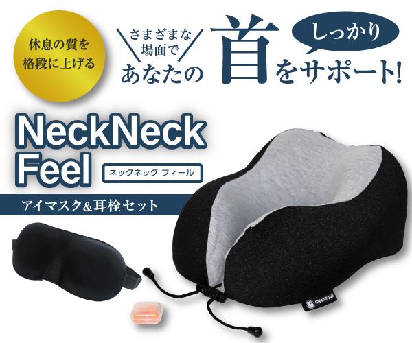 休息の質を格段に上げるネックピロー+アイマスク&耳栓セット【NeckNeck Feel】