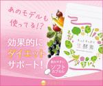 初回980円【送料無料】生の酵素が凝縮「もっとすっきり生酵素」で食べすぎを徹底サポート!