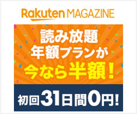 楽天マガジン|500誌以上読み放題!31日間0円で試せる