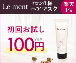 毎月500名様限定\初回100円/集中補修ヘアマスク【ルメント リペアマスク】
