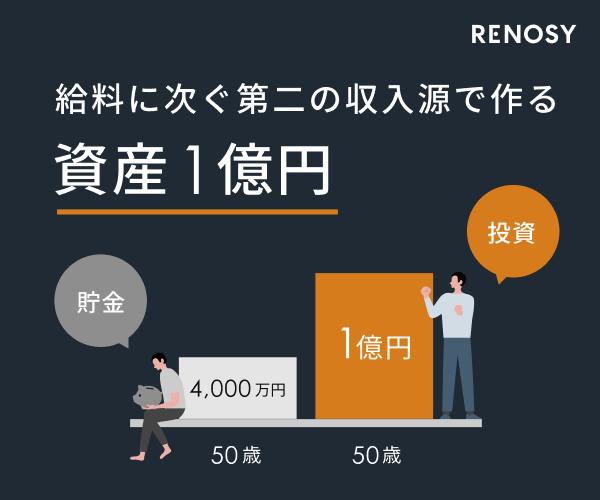 面談完了でAmazonギフト券3万円分プレゼント!【RENOSYの不動産投資】