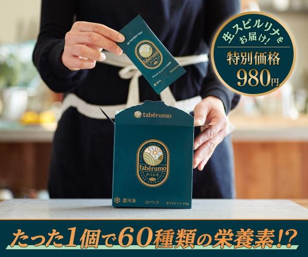 980円で送料無料!60種類の栄養素!スーパーフードの王様「生スピルリナ」【タベルモ】