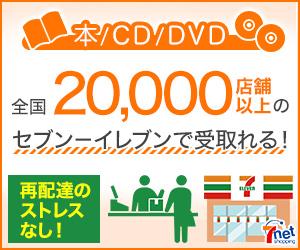 セブンネットショッピング|本・雑誌・CD・DVD・ギフト 通販