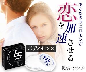 男のブースター香水【ボディセンス】定期コースなら最大\5,700円割引/