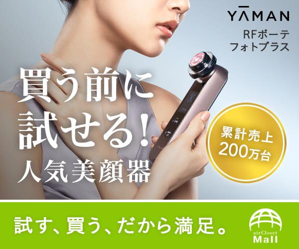 \送料 無料/メーカー公認のレンタルモール【エアクロモール】
