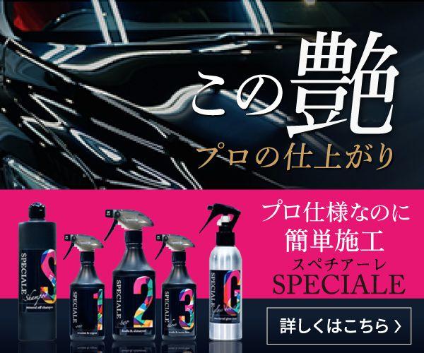 スペチアーレシリーズ『コンプリートパック300』はプロのカーケアを再現するお得なセット!