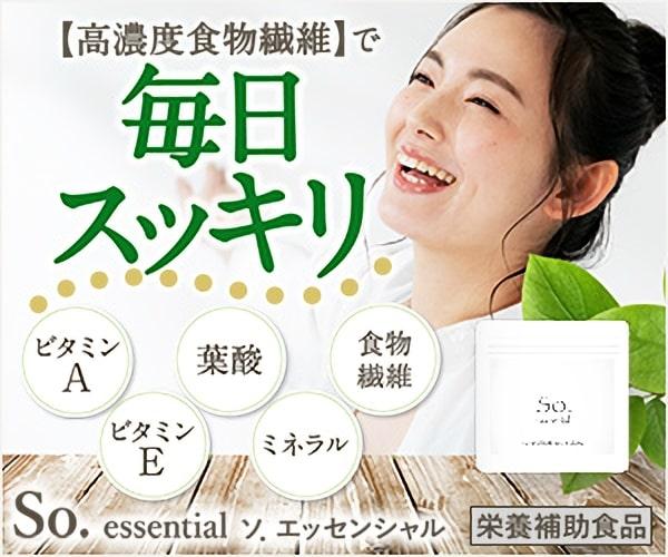 出ない毎日にサヨナラ【So.essential(ソ.エッセンシャル)】はバナナの葉を使ったナチュラルサプリ