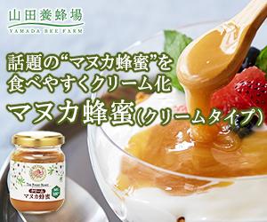 山田養蜂場「マヌカ蜂蜜」高い抗菌活性力で健康管理におすすめ!