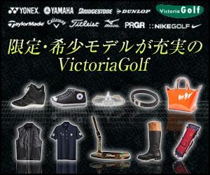 ヴィクトリアゴルフオンラインストア|ゴルフ用品,ゴルフファッションなど