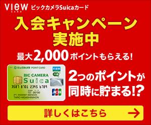 最大2,000円相当のポイントが貰える!【ビックカメラSuicaカード】初年度年会費無料!