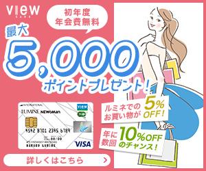 初年度年会費無料!【ルミネカード】なら最大5000円相当のJRE POINTもらえる♪