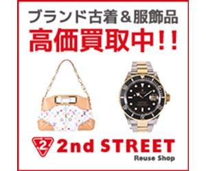 欲しい商品を安くGET!【セカンドストリート】公式オンラインストア