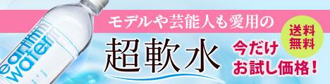 身体の芯まで浸透する超軟水【earthwater(アースウォーター)】