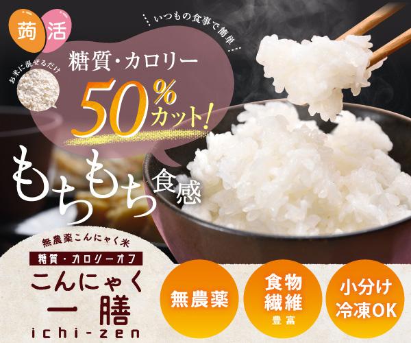 1膳あたり約59円!\糖質・カロリーオフ/無農薬こんにゃく米【こんにゃく一膳】