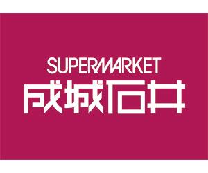 世界のグルメを直輸入しているスーパーマーケット【成城石井】