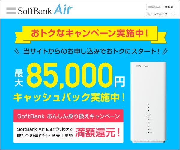 最大85,000円キャッシュバック実施中!工事がいらない【SoftBankAir】