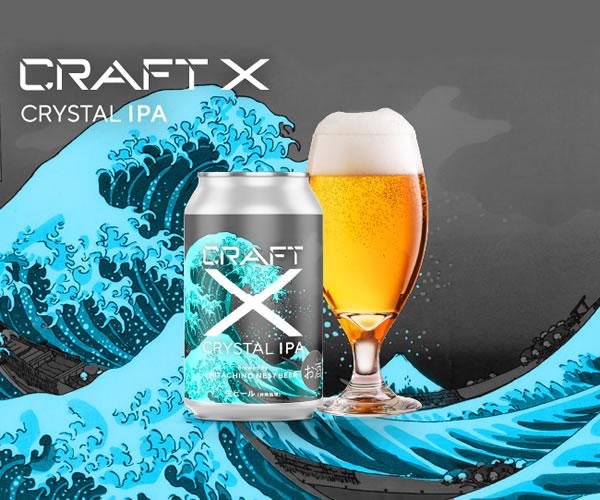 < 初回半額!>フルーティーなクラフトビールが味わえる【CRAFT X】