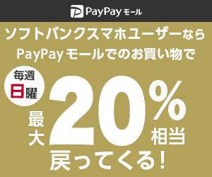 PayPayモールでお買い物してメダルとExを貯めよう!