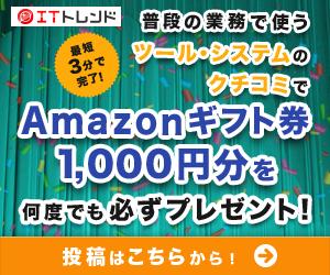 【ITトレンド】口コミ投稿するともれなくAmazonギフト券がもらえます!