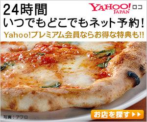 飲食店の予約なら【Yahoo!ロコ】がお得♪