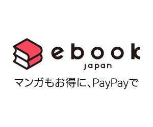 マンガもお得にPayPayで【ebookjapan】