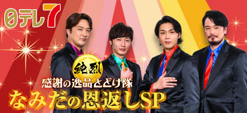 日本テレビ系の番組で放送された商品を中心に話題の商品を集めた総合通販サイ ト