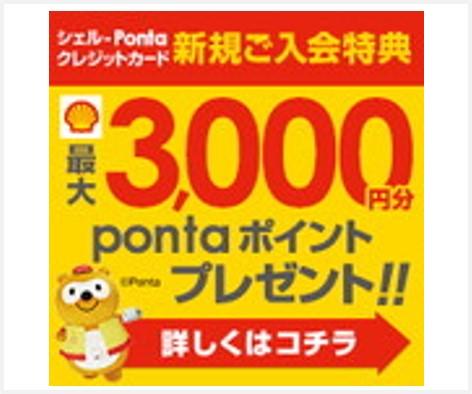 【最大3,000Pontaポイントが貰える】シェルPontaクレジットカード
