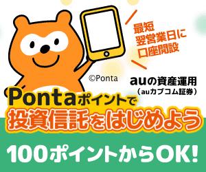 初めてでも安心【auの資産運用】口座維持費0円!