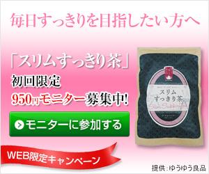 「スリムすっきり茶」950円のモニター募集