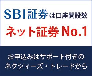 口座開設料<無料>ネクシィーズ・トレードの【SBI証券 口座開設】