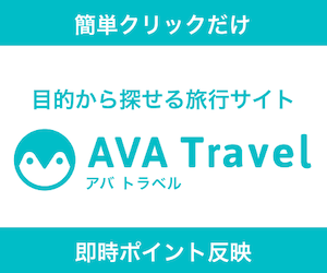 目的や好みから探す旅行検索サイト【AVA Travel】