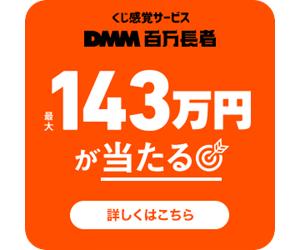 最大143万円が当たるくじ【DMM百万長者】