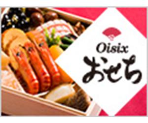 保存料・着色料無添加!【Oisix おせち2021】