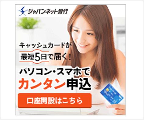 【無料】ネット銀行の口座開設ならジャパンネット銀行!