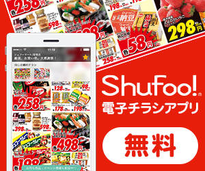 ※android限定【シュフー】スマホのアプリ