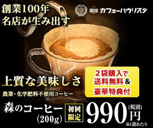 お試し特別価格!銀座カフェーパウリスタ【森のコーヒー】