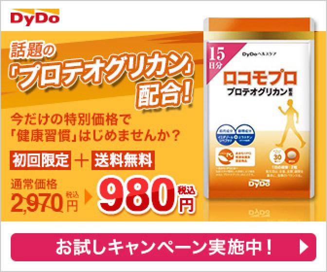スムーズで力強い歩みに【ロコモプロ】が初回限定の<980円!送料無料>