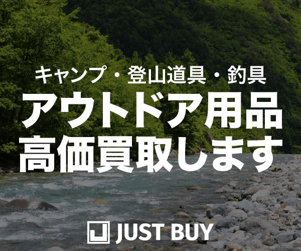 【全国対応。宅配買取】キャンプ・釣り・登山・アウトドア用品専門買取「JUST BUY」