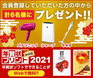【年賀状プリント決定版2021】プレゼントが当たる限定キャンペーン♪