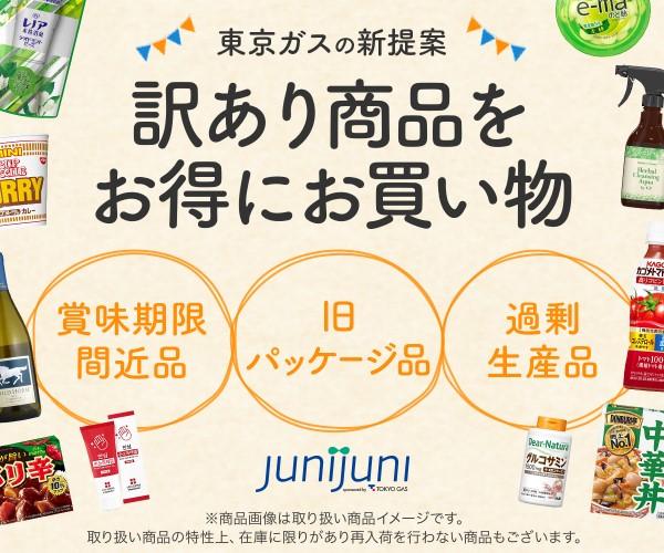 訳あり品をお得にお買い物できる家計と地球にやさしいショッピングサイト【junijuni】