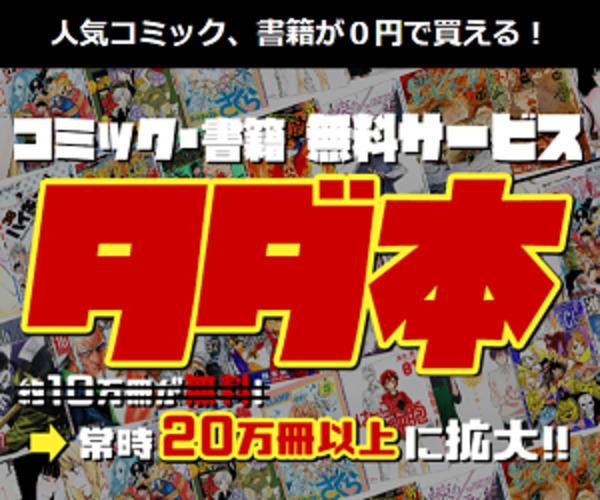 コミック・書籍無料サービス【タダ本】は約200,000冊が無料!