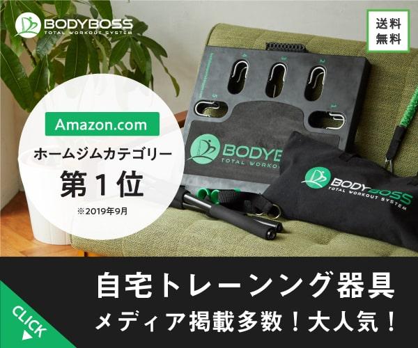 自宅にいたまま本格トレーニング【BODYBOSS2.0】