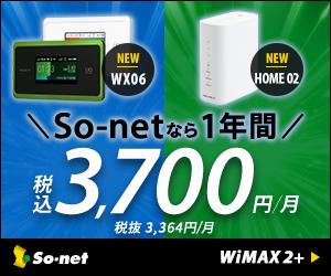 外でも家でも快適インターネット【So-netモバイル WiMAX 2+ 】