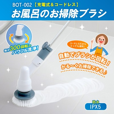【au PAYマーケットで買えるお掃除グッズ】お風呂のお掃除ブラシ